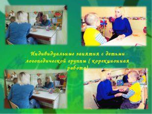 Индивидуальные занятия с детьми логопедической группы ( корекционная работа)