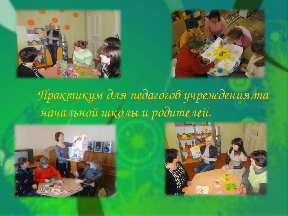 Практикум для педагогов учреждения,та начальной школы и родителей.