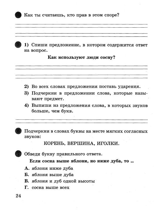 https://docs.google.com/viewer?url=http%3A%2F%2Fnsportal.ru%2Fsites%2Fdefault%2Ffiles%2F2012%2F11%2Fkompleksnye_zadaniya_k_tekstam_1_klass.pdf&docid=4bd0b3697471a3c7ca7d429c336cd550&a=bi&pagenumber=24&w=524