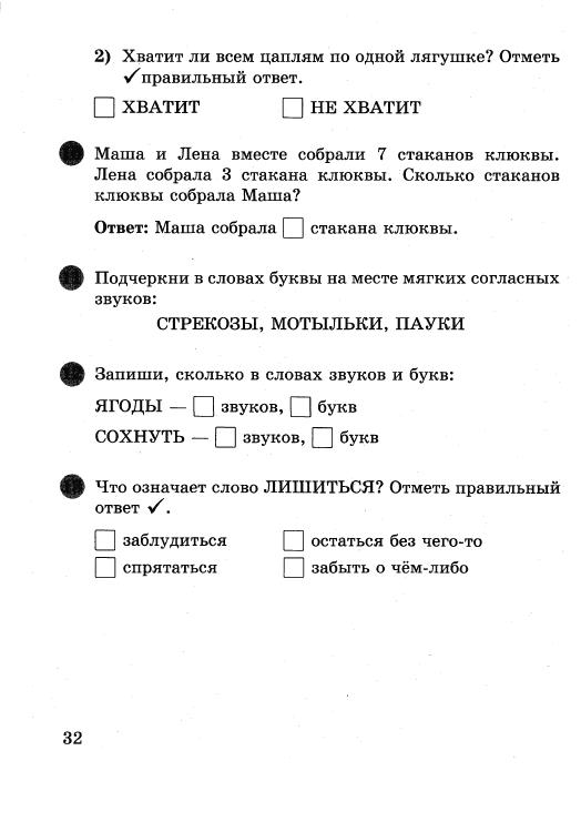 https://docs.google.com/viewer?url=http%3A%2F%2Fnsportal.ru%2Fsites%2Fdefault%2Ffiles%2F2012%2F11%2Fkompleksnye_zadaniya_k_tekstam_1_klass.pdf&docid=4bd0b3697471a3c7ca7d429c336cd550&a=bi&pagenumber=32&w=524