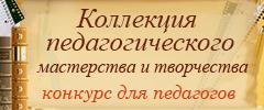 Профессиональный конкурс для педагогов «Коллекция педагогического мастерства и творчества»