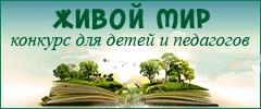 Конкурс для детей и педагогов «Живой мир»