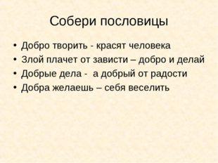 Собери пословицы Добро творить - красят человека Злой плачет от зависти – доб