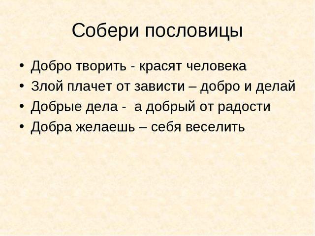 Собери пословицы Добро творить - красят человека Злой плачет от зависти – доб...