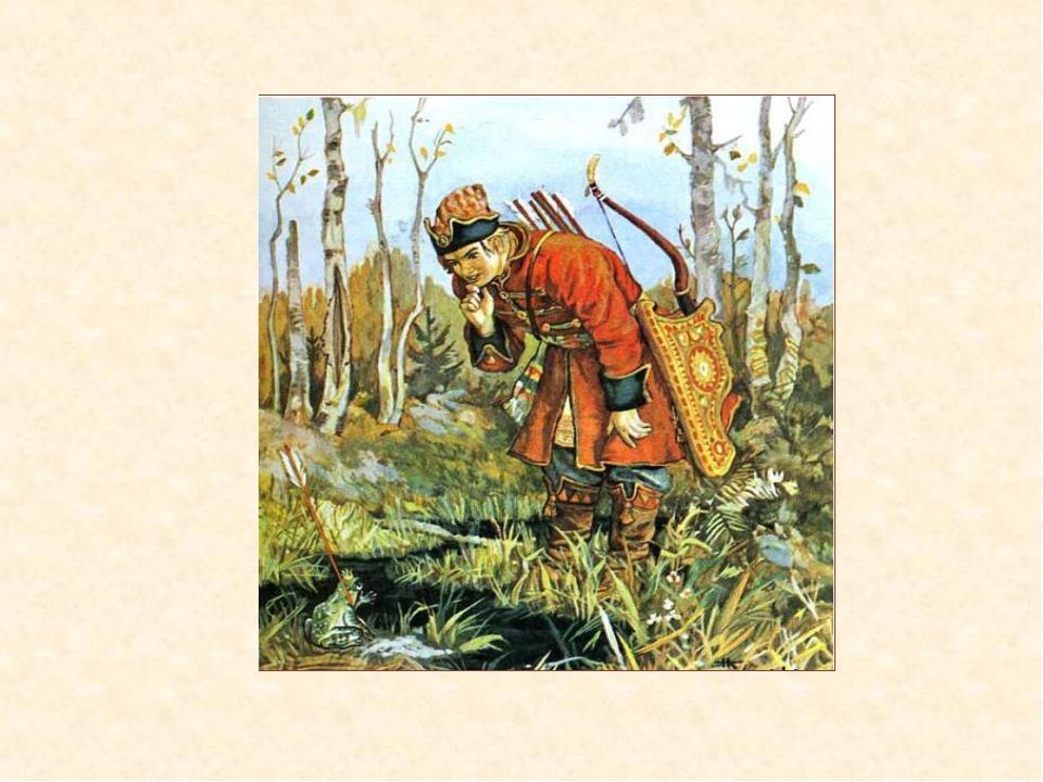 разделе иллюстрации к сказке царевна лягушка картинки васнецов дело том, что