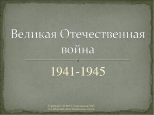 1941-1945 Горбунова Н.И. МОУ Остроленская СОШ Нагайбакский район Челябинская