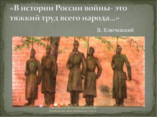 В. Ключевский Горбунова Н.И. МОУ Остроленская СОШ Нагайбакский район Челябин