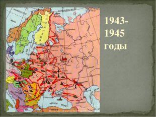 1943-1945 годы Горбунова Н.И. МОУ Остроленская СОШ Нагайбакский район Челябин