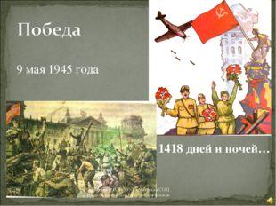 9 мая 1945 года 1418 дней и ночей… Горбунова Н.И. МОУ Остроленская СОШ Нагай