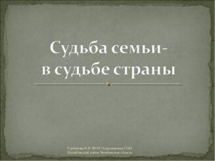 Горбунова Н.И. МОУ Остроленская СОШ Нагайбакский район Челябинская область Го