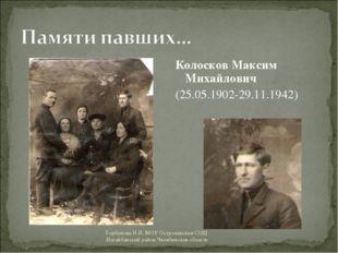Колосков Максим Михайлович (25.05.1902-29.11.1942) Горбунова Н.И. МОУ Остроле