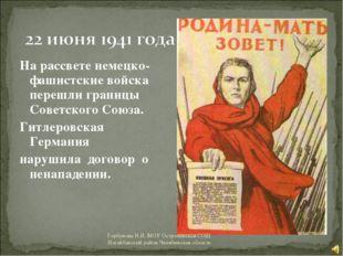 На рассвете немецко-фашистские войска перешли границы Советского Союза. Гитле