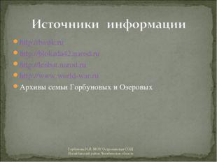 http://basik.ru http://blokada42.narod.ru http://lenbat.narod.ru http://www.w