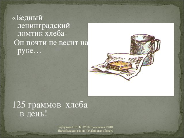 «Бедный ленинградский ломтик хлеба- Он почти не весит на руке… 125 граммов хл...