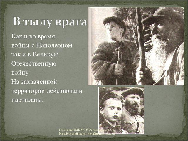 Как и во время войны с Наполеоном так и в Великую Отечественную войну На захв...