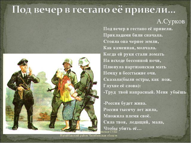 А.Сурков Под вечер в гестапо её привели. Прикладами били сначала. Стояла она...