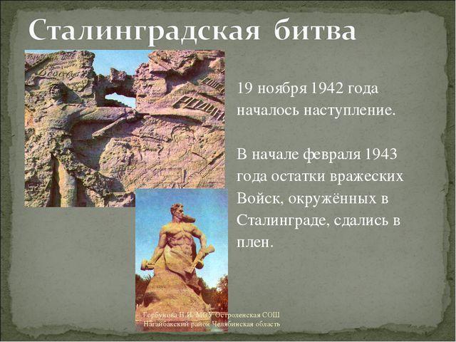 19 ноября 1942 года началось наступление. В начале февраля 1943 года остатки...