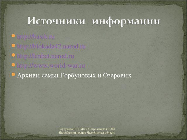 http://basik.ru http://blokada42.narod.ru http://lenbat.narod.ru http://www.w...