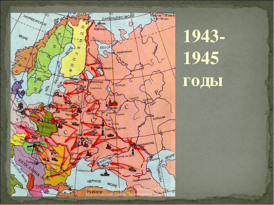 1943-1945 годы Горбунова Н.И. МОУ Остроленская СОШ Нагайбакский район Челябин...