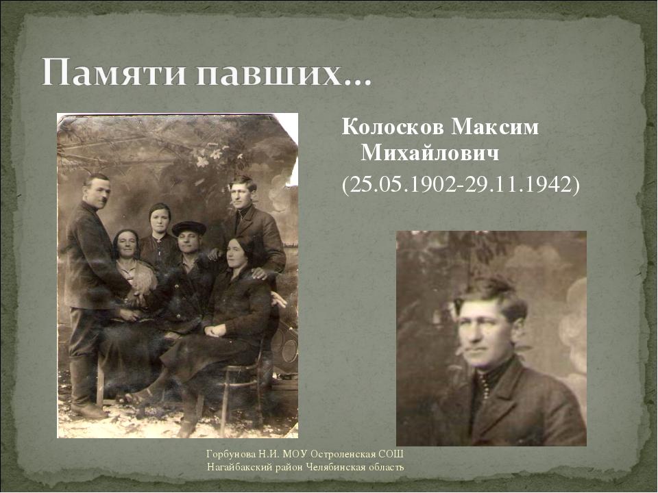 Колосков Максим Михайлович (25.05.1902-29.11.1942) Горбунова Н.И. МОУ Остроле...