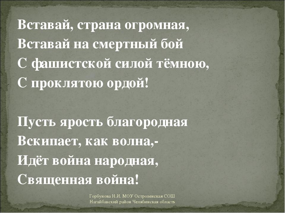 Вставай, страна огромная, Вставай на смертный бой С фашистской силой тёмною,...