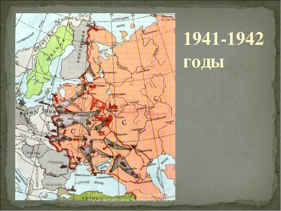 1941-1942 годы Горбунова Н.И. МОУ Остроленская СОШ Нагайбакский район Челябин...