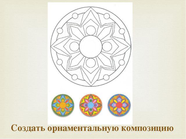 Создать орнаментальную композицию