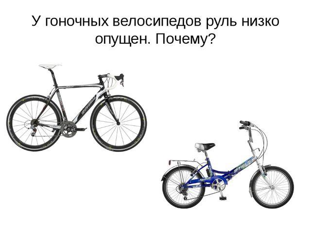 У гоночных велосипедов руль низко опущен. Почему?