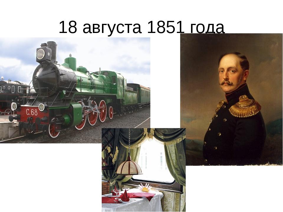 18 августа 1851 года