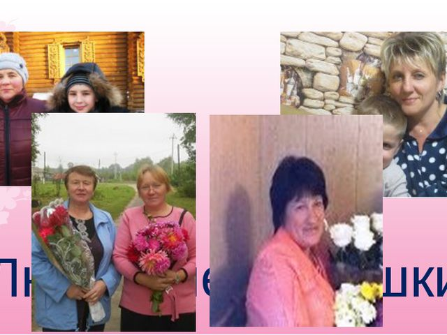 Любимые бабушки