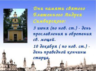 Дни памяти святого Блаженного Андрея Симбирского: 3 июня (по нов. ст.) - день