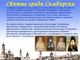 Святые града Симбирска У каждого крещёного человека есть свой святой, который