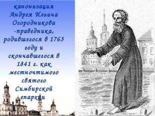 3 июня 1998 г. состоялась канонизация Андрея Ильича Огородникова -праведника,