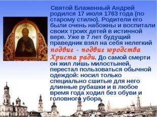 Святой Блаженный Андрей родился 17 июля 1763 года (по старому стилю). Родител