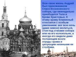 Всю свою жизнь Андрей был прихожанином Спасо-Вознесенского собора, где еженед