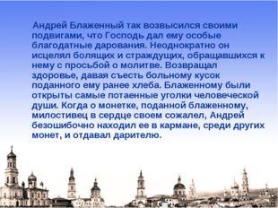 Андрей Блаженный так возвысился своими подвигами, что Господь дал ему особые