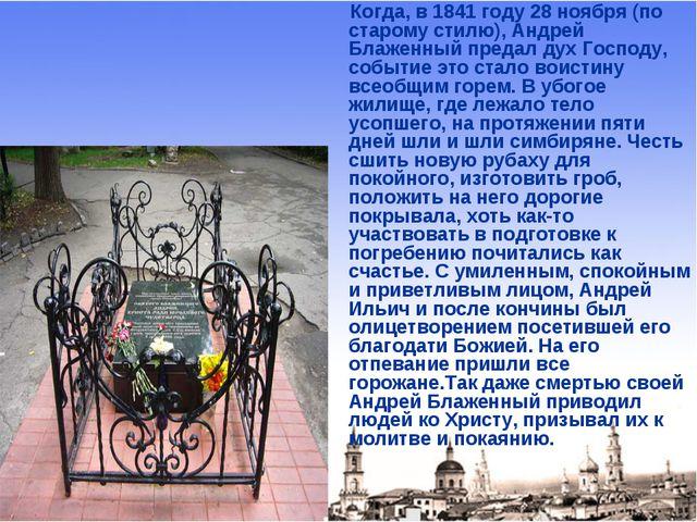 Когда, в 1841 году 28 ноября (по старому стилю), Андрей Блаженный предал дух...