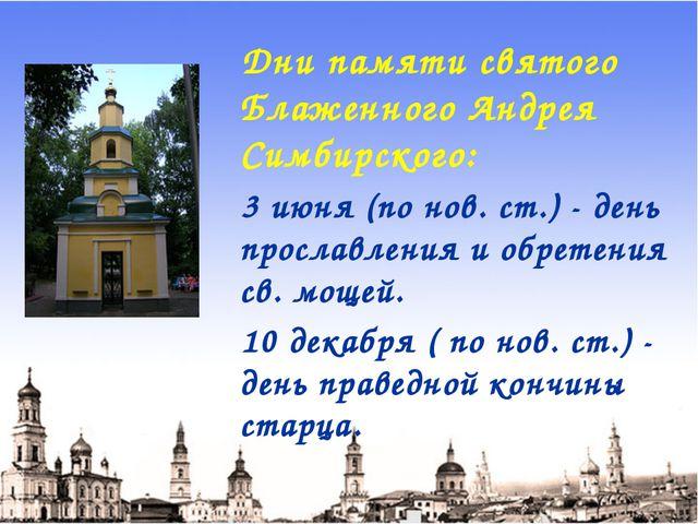Дни памяти святого Блаженного Андрея Симбирского: 3 июня (по нов. ст.) - день...
