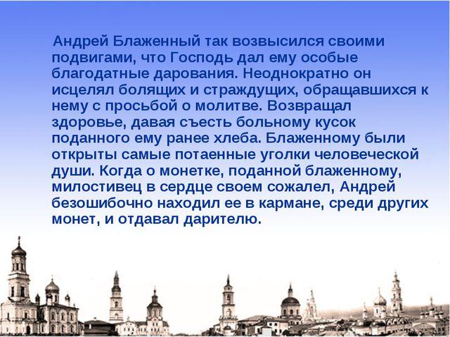 Андрей Блаженный так возвысился своими подвигами, что Господь дал ему особые...