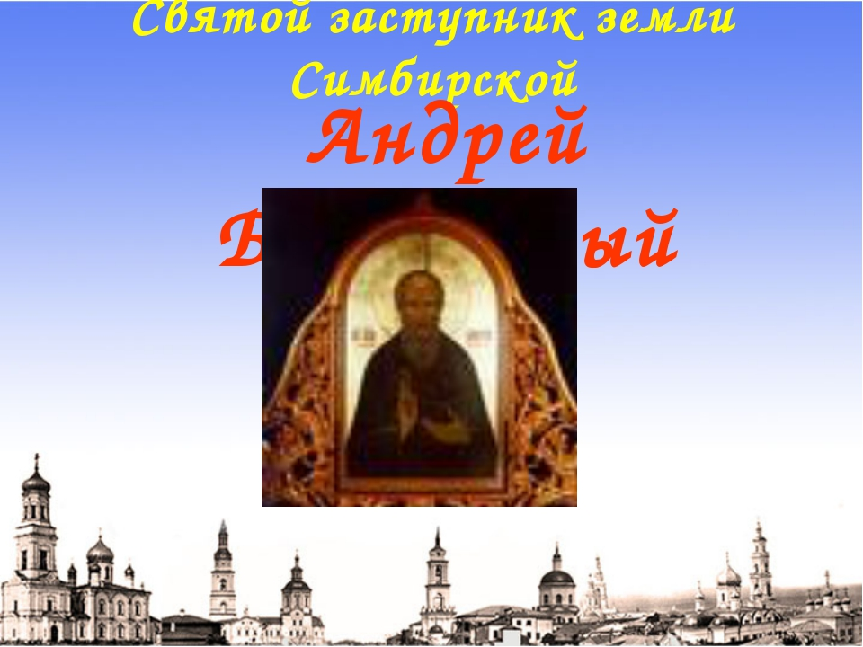 Святой заступник земли Симбирской Андрей Блаженный