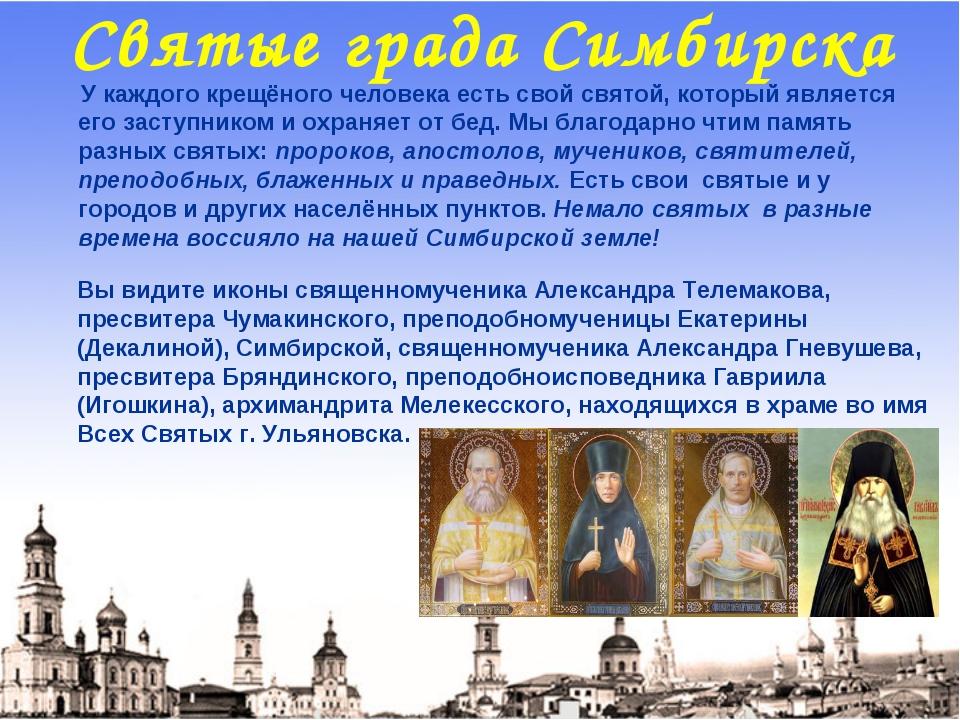 Святые града Симбирска У каждого крещёного человека есть свой святой, который...