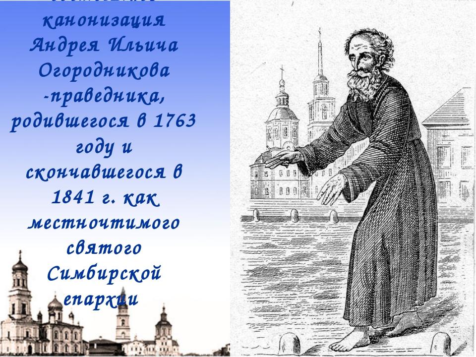 3 июня 1998 г. состоялась канонизация Андрея Ильича Огородникова -праведника,...