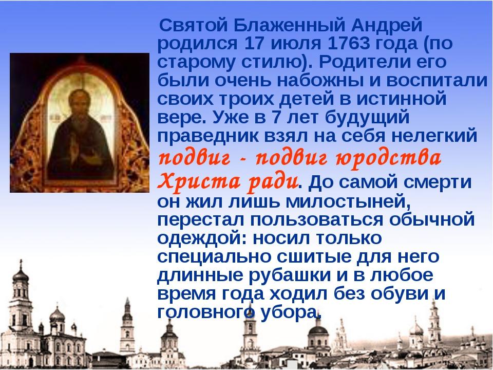 Святой Блаженный Андрей родился 17 июля 1763 года (по старому стилю). Родител...