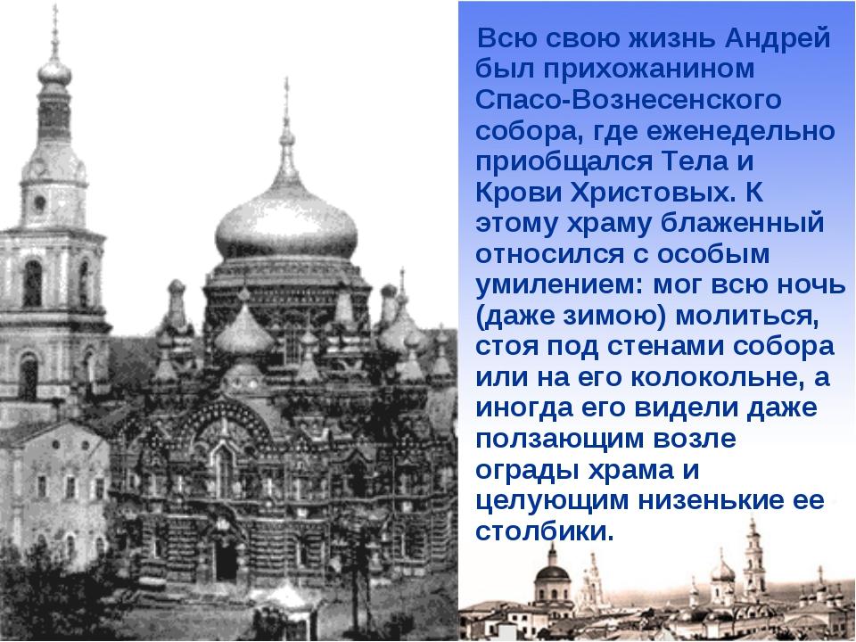 Всю свою жизнь Андрей был прихожанином Спасо-Вознесенского собора, где еженед...