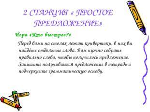 2 СТАНЦИЯ « ПРОСТОЕ ПРЕДЛОЖЕНИЕ» Игра «Кто быстрее?» Перед вами на столах леж