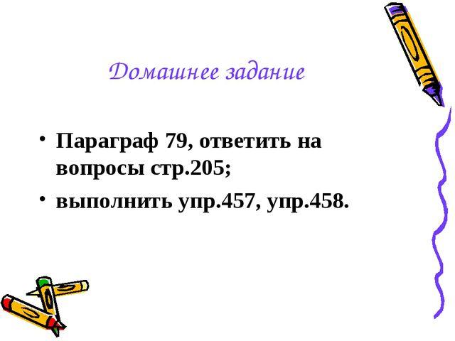 Домашнее задание Параграф 79, ответить на вопросы стр.205; выполнить упр.457,...