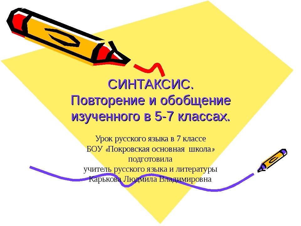 СИНТАКСИС. Повторение и обобщение изученного в 5-7 классах. Урок русского язы...