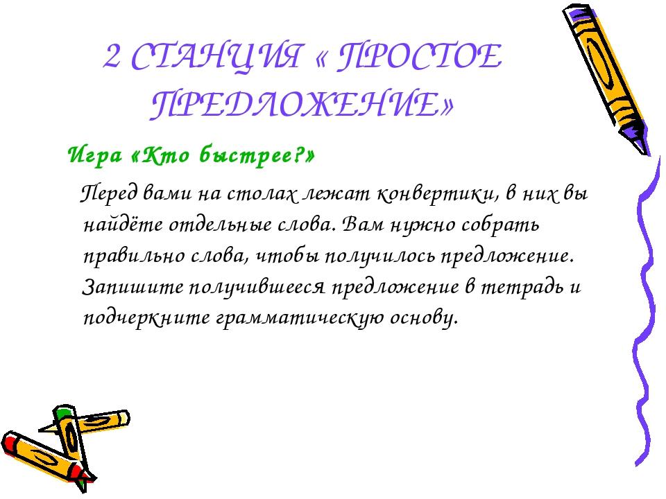 2 СТАНЦИЯ « ПРОСТОЕ ПРЕДЛОЖЕНИЕ» Игра «Кто быстрее?» Перед вами на столах леж...