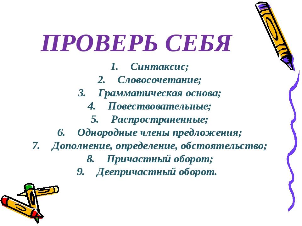ПРОВЕРЬ СЕБЯ Синтаксис; Словосочетание; Грамматическая основа; Повествователь...