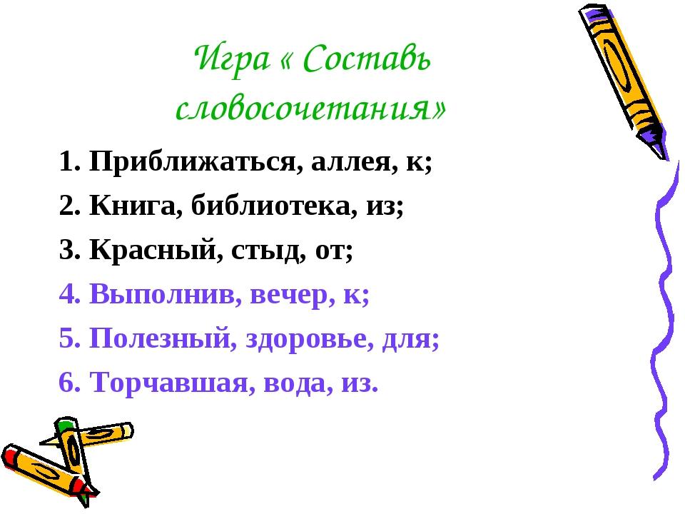 Игра « Составь словосочетания» 1. Приближаться, аллея, к; 2. Книга, библиотек...